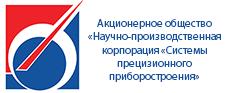 АО «Научно-производственная корпорация «Системы прецизионного приборостроения»