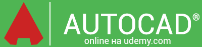 Online курс AutoCAD 2D. С нуля до профессионала