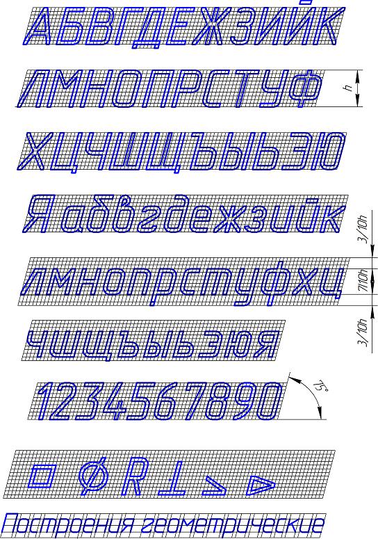 графики шрифт 10 для инженерной