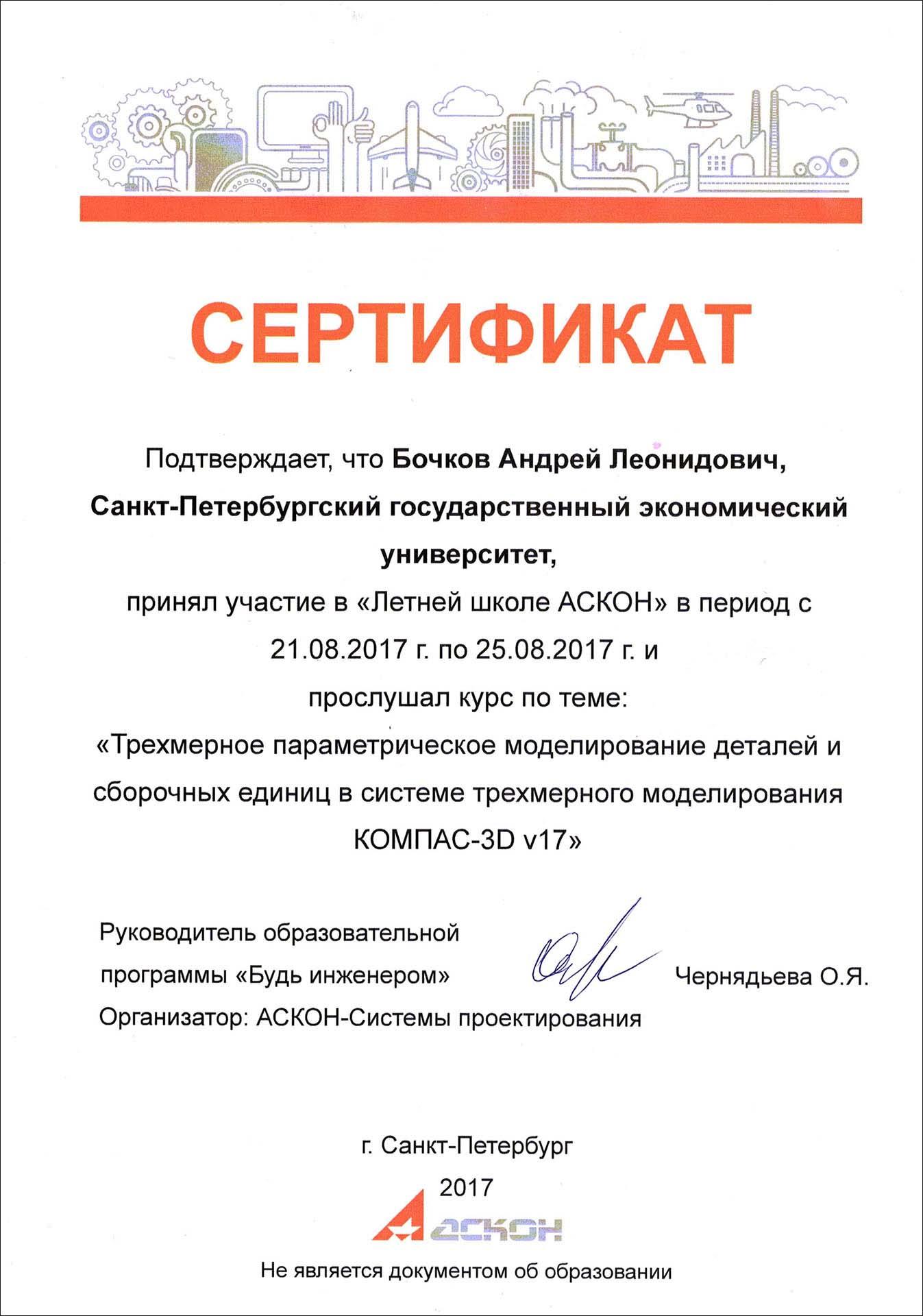 Сертификат КОМПАС-3D V 17