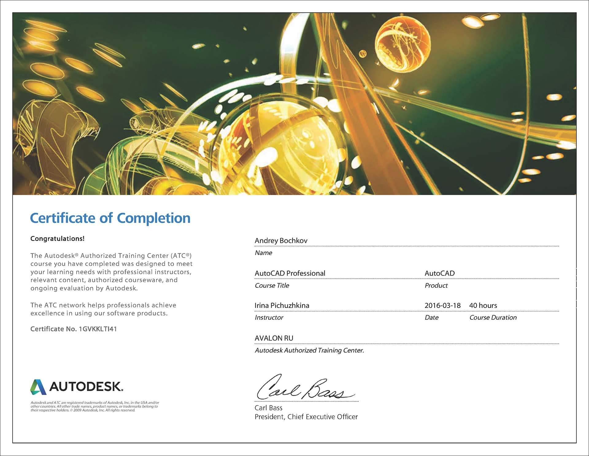 Сертификат AutoCAD 3D