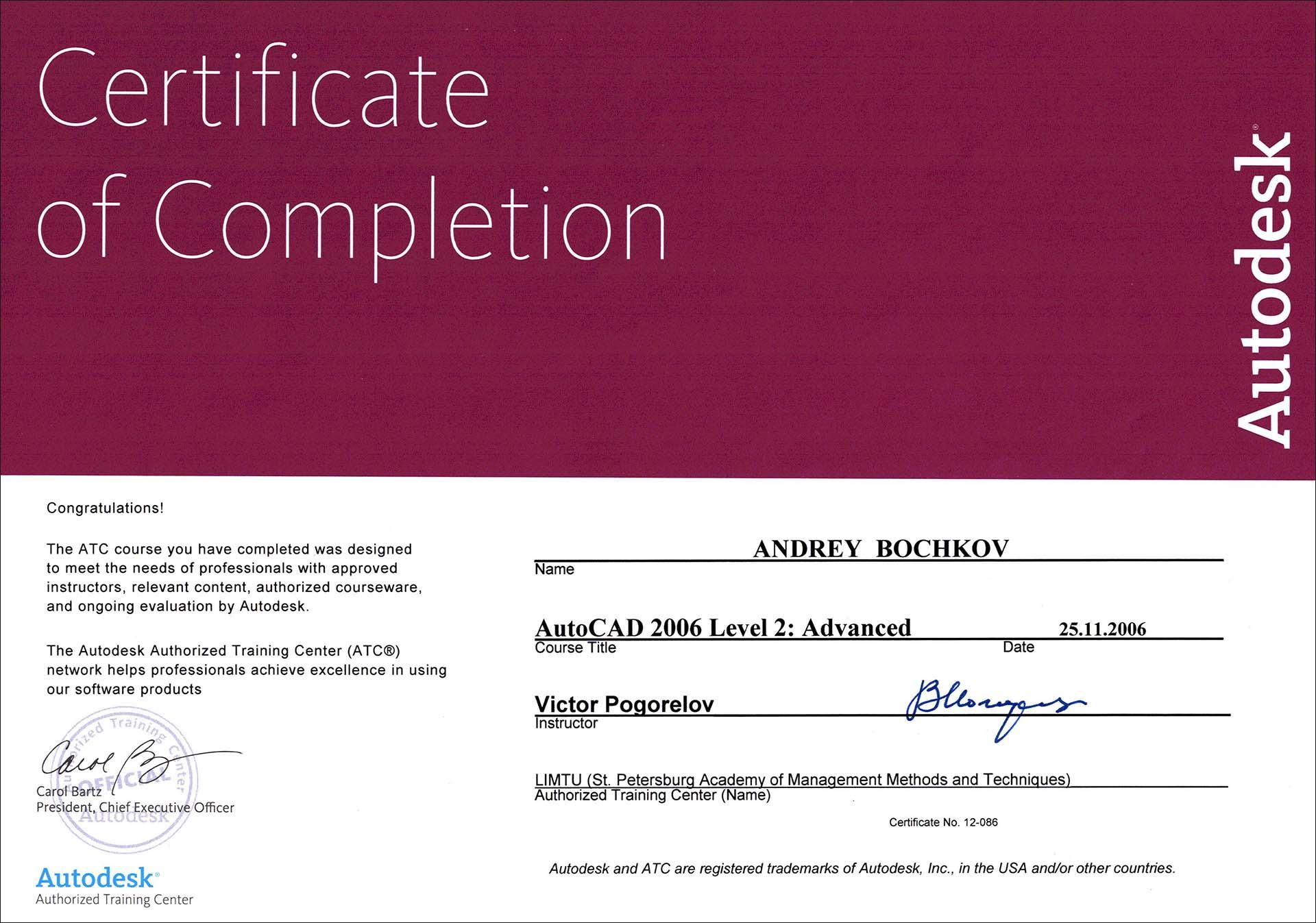Сертификат продвинутый AutoCAD