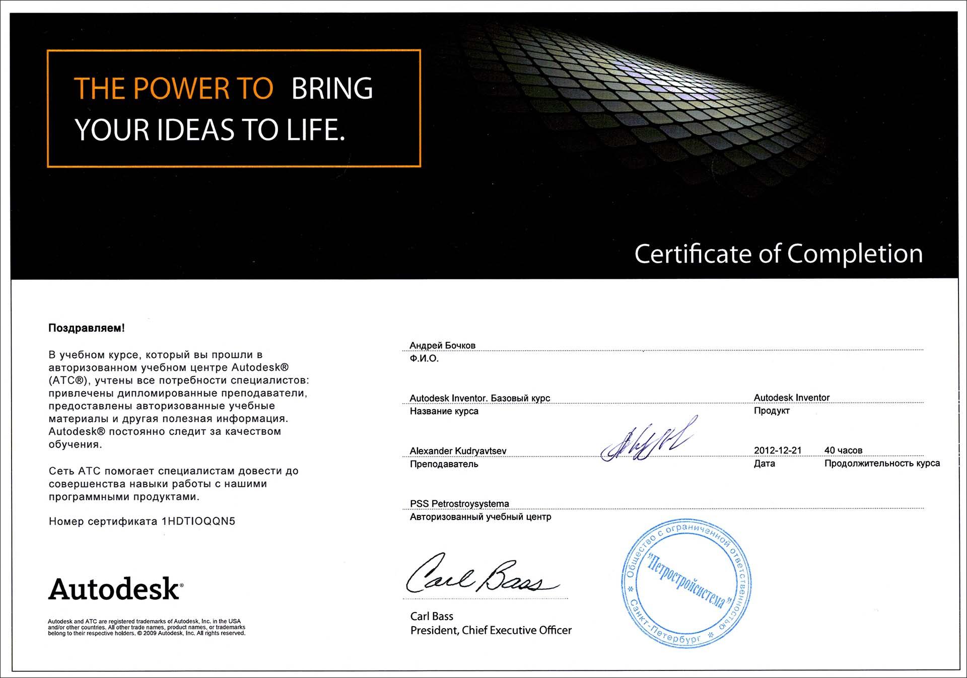 Сертификат Inventor