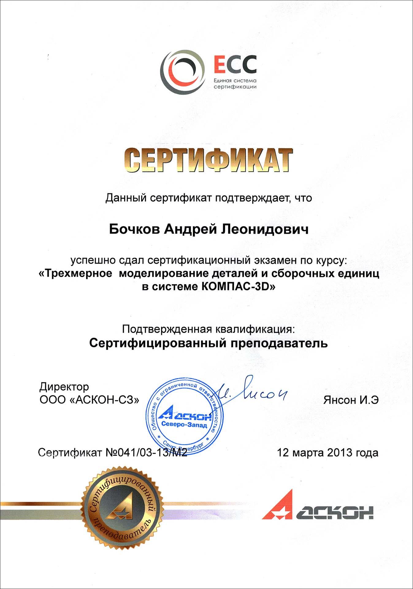 Сертификат КОМПАС-3D