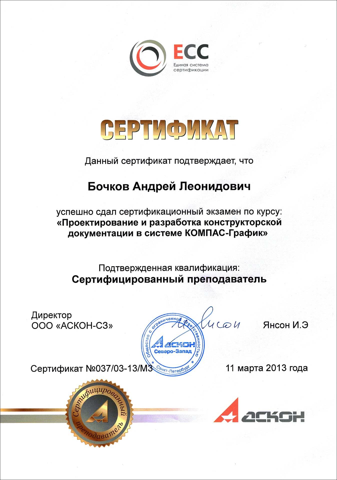 Сертификат КОМПАС-График