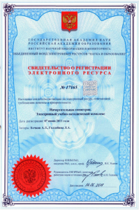 Свидетельство о регистрации электронного ресурса